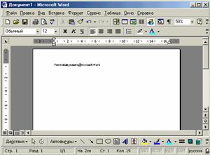 Скачать Текстовой Редактор Microsoft Word Бесплатно - фото 11